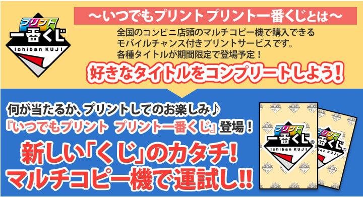 新しい「くじ」のカタチ!コピー機で運試し!!