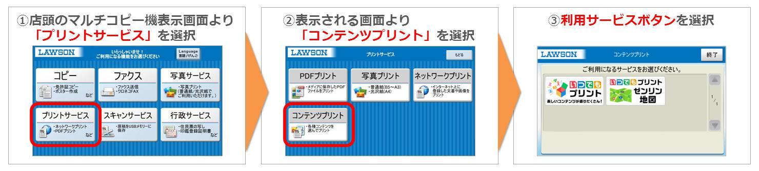 購入画面イメージ